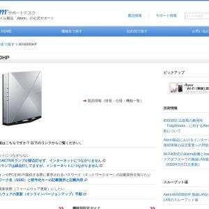 WX6000HP|機種名で探す|Aterm(エーターム)サポートデスク