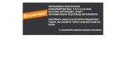 Промокод, купон АВТОФИДЕС (Autofides.Ru)