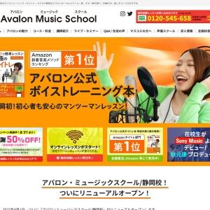アバロン静岡校‐静岡県でボイストレーニング(ボイトレ)教室|カラオケ上達が評判のスクールです。