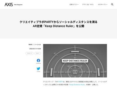 Keep Distance Ruler
