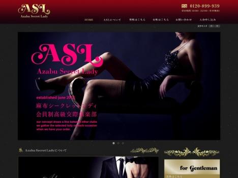 ASL(Azabu Secret Lady)の口コミ・評判・感想