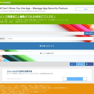 画像加工編集サイト - 無料で画像を加工、編集するならバナー工房