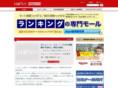 日本流通産業新聞 | 日流ウェブ