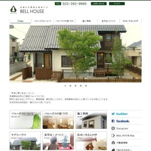 ベルハウス|注文住宅・建築・工務店|宮城県仙台市