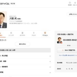 川面 武弁護士(アクワイア法律事務所) - 東京都豊島区 - 弁護士ドットコム