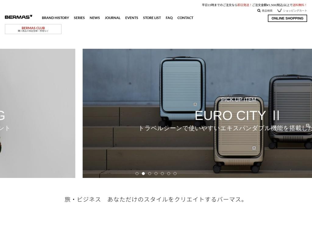 BERMAS(バーマス)公式サイト | 高機能スーツケースとビジネスバッグ