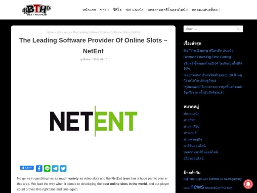 The Leading Software Provider Of Online Slots – NetEnt