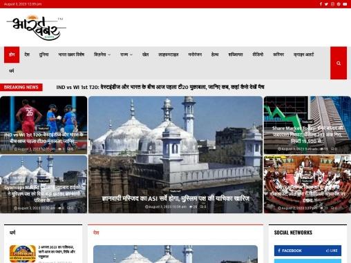 bharatkhabar special news in hindi