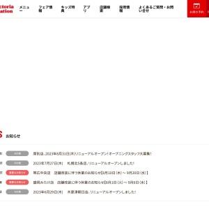 ハンバーグ&ステーキレストランチェーン   ビッグボーイジャパン