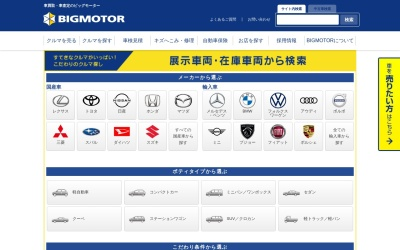 中古車検索|BIGMOTOR(ビッグモーター)