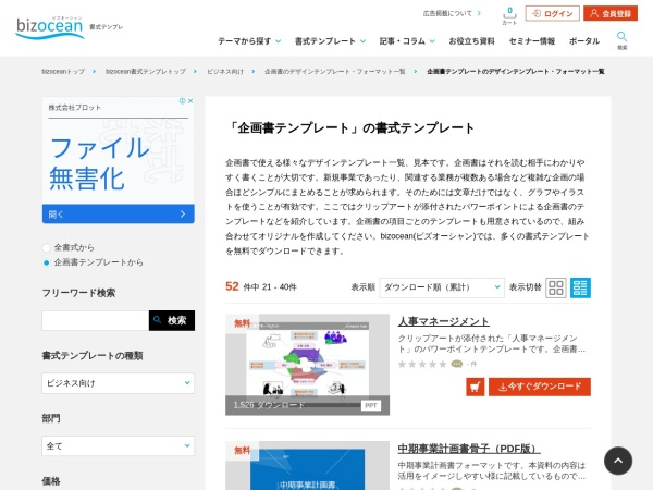 bizocean 【テンプレート配布】