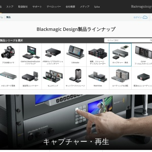 製品 | Blackmagic Design