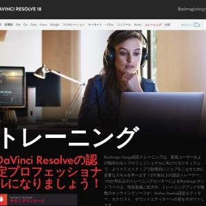 DaVinci Resolve 16 – トレーニング | Blackmagic Design