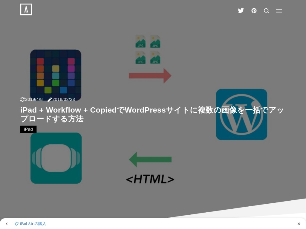 iPad + Workflow + CopiedでWordPressサイトに複数の画像を一括でアップロードする方法 | ENHANCE