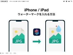【ショートカット】iPhone / iPadで画像にウォーターマーク(透かし)をいれる方法 | ENHANCE