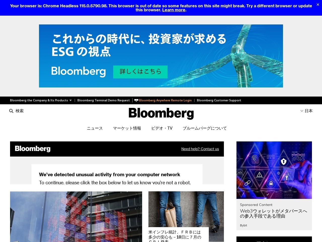ユニバーサルのアニメ作品「アボミナブル」が初登場首位-北米映画