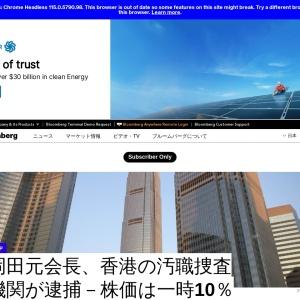 岡田元会長、香港の汚職捜査機関が逮捕-株価は一時10%安 - Bloomberg