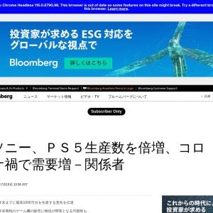 ソニー、PS5生産数を倍増、コロナ禍で需要増-関係者 - Bloomberg