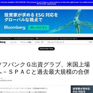 ソフバンクG出資グラブ、米国上場へ-SPACと過去最大規模の合併 - Bloomberg