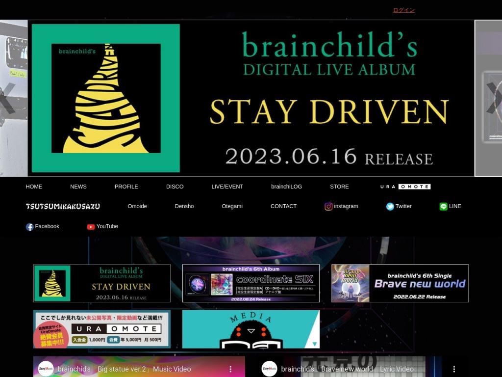 brainchild's Official site
