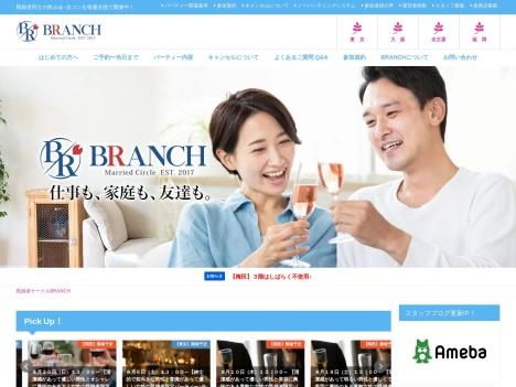 既婚者飲み会サークルBRANCH(ブランチ)の口コミ・評判・感想