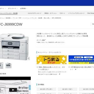 MFC-J6999CDW | インクジェットプリンター・複合機 | ブラザー