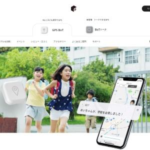 【公式】GPS BoT   日本一、多くの子供を見守るGPS