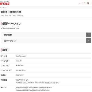 Disk Formatter : ダウンロード   バッファロー