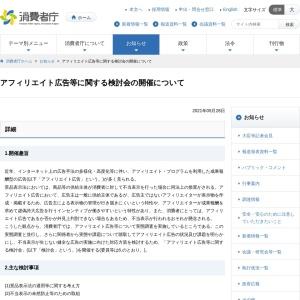https://www.caa.go.jp/notice/entry/024325/
