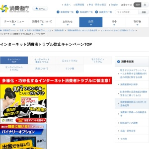 https://www.caa.go.jp/policies/policy/consumer_policy/caution/internet/trouble/