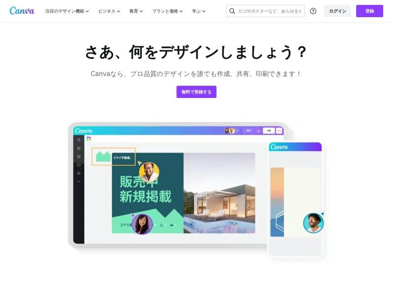 Canva(キャンバ) | オンラインで簡単に画像の加工・編集が出来るサイト