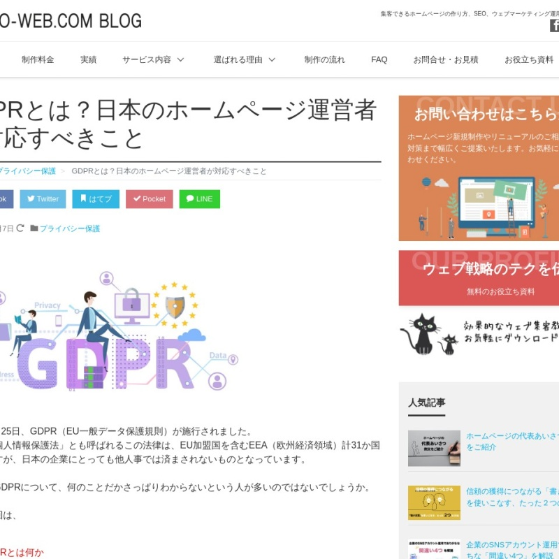 GDPRとは?日本のホームページ運営者が対応すべきこと – 格安ホームページ制作CHACO-WEB.COMブログ