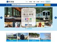 秩父鉄道 公式サイト