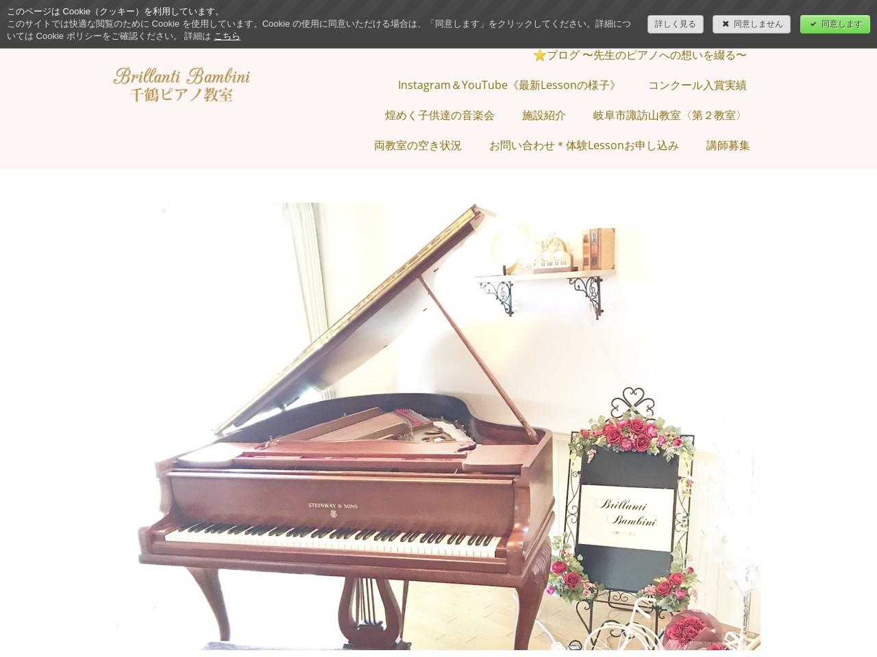 千鶴ピアノ教室のサムネイル