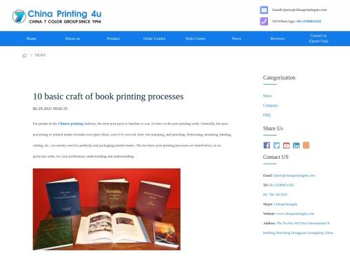 10 basic craft of book printing processes