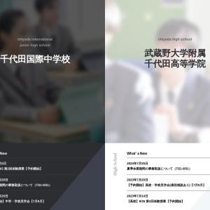 武蔵野大学附属千代田高等学院 | 武蔵野大学附属千代田高等学院のWebサイトです。