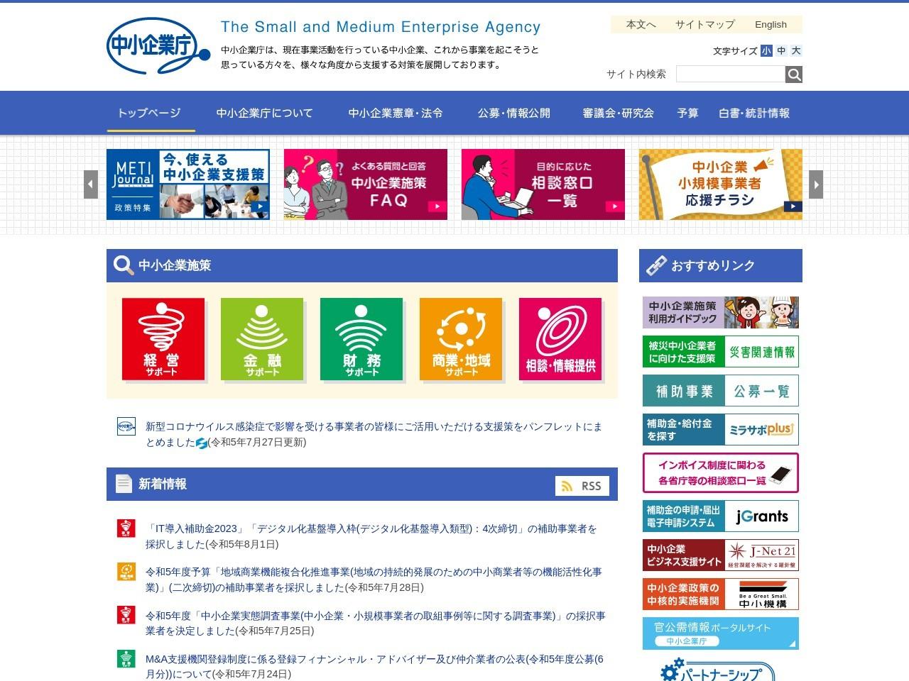 https://www.chusho.meti.go.jp/koukai/chousa/chushoKigyouZentai9wari.pdf