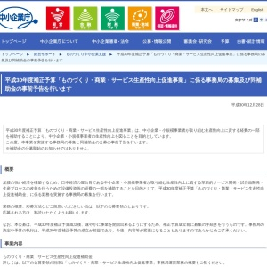 https://www.chusho.meti.go.jp/keiei/sapoin/2018/181228mono.htm
