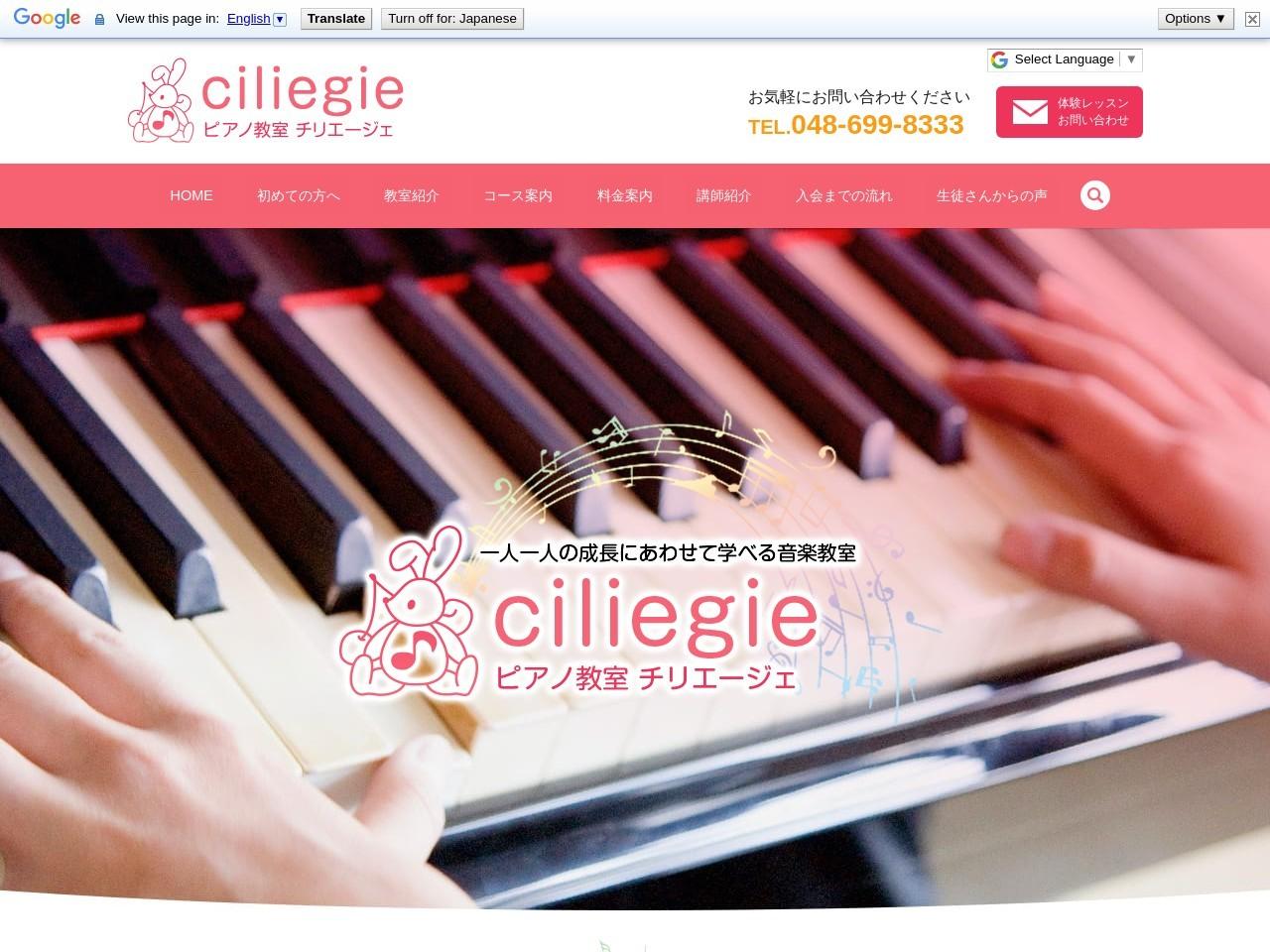ピアノ教室 チリエージェのサムネイル