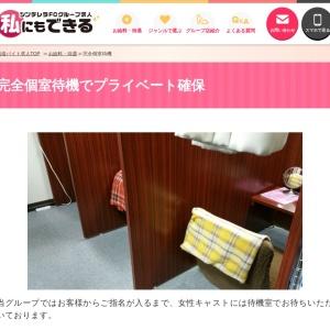 完全個室待機でプライベート確保|風俗バイト求人【シンデレラグループ】