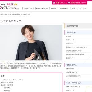 女性内勤スタッフ|風俗男性高収入求人【幹部ナビ】
