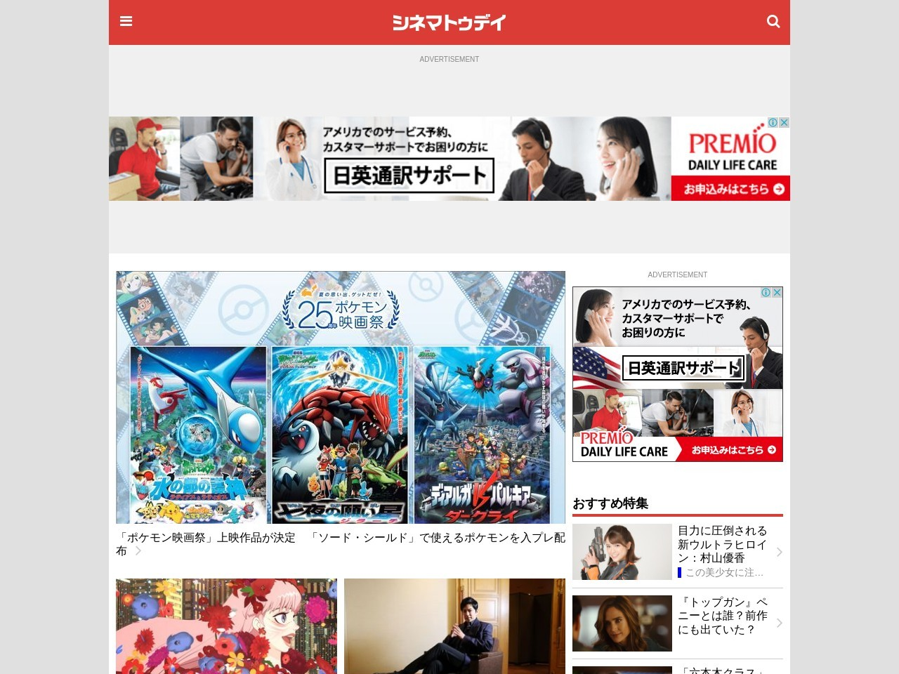 菅田将暉、2019年上半期人気俳優No.1!映画ランキングも発表 – Filmarks調べ