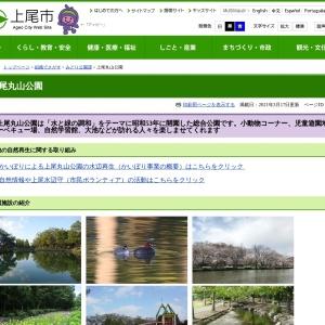 上尾丸山公園  - 上尾市Webサイト
