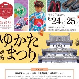 姫路ゆかたまつり公式ホームページ
