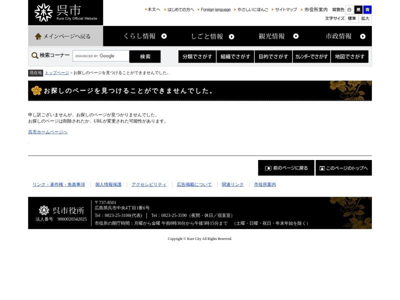 クレーシーゴナクレーシー |広島県呉市のキャンペーンサイトが面白い