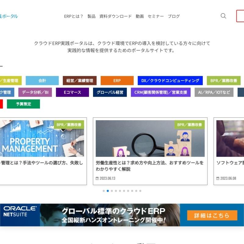 クラウドERP実践ポータル | Oracle ERP CloudやNetSuiteの情報サイト