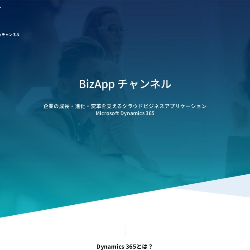 Dynamics 365チャンネル | 製品概要からCRM、ERPなどを包括的に提供する情報サイト