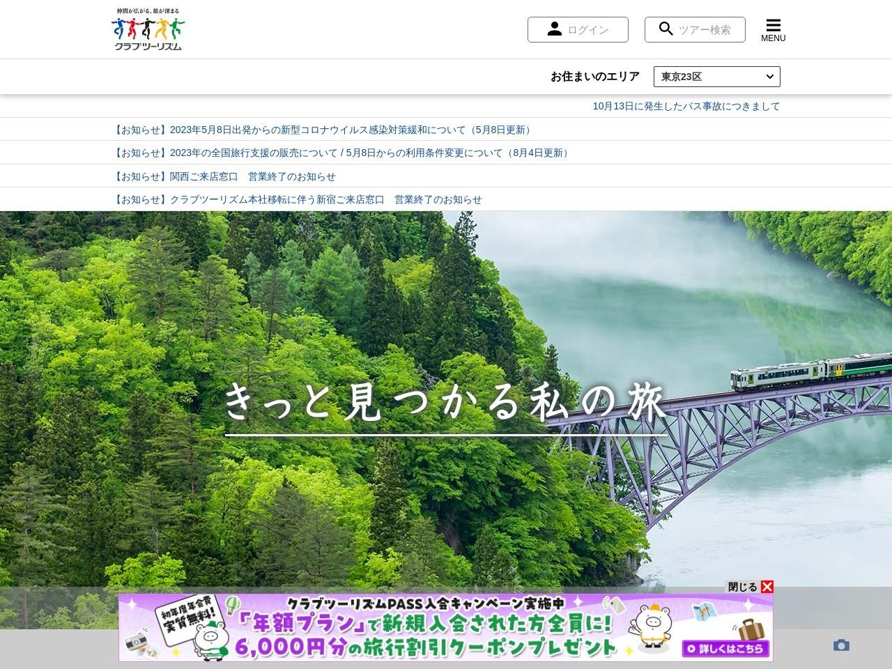 桜・お花見ツアー・旅行|クラブツーリズム