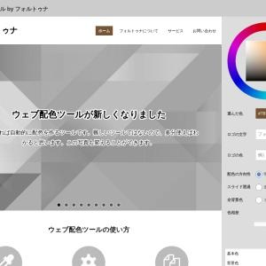 ウェブ配色ツール Ver3 | フォルトゥナ