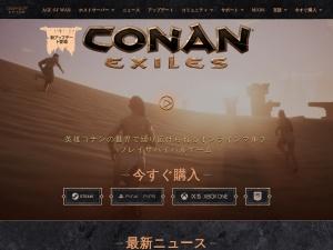 Japanese - Conan Exiles